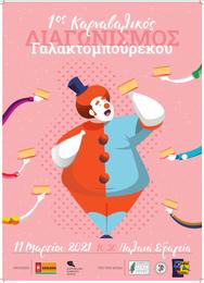 Πάτρα - Έρχεται ο 1ος Καρναβαλικός Διαγωνισμός Γαλακτομπούρεκου