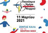Π.ΟΜ.Α.μεΑ Δ.Ε. & Ν.Ι.Ν.: 11 Μαρτίου 2021 - Παγκόσμια Ημέρα Νεφρού 'Ζώντας Καλά με τη Νεφρική Νόσο'
