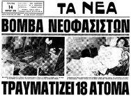 Τα σημαντικότερα γεγονότα της 11ης Μαρτίου στο patrasevents.gr