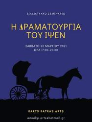 Η δραματουργία του Ίψεν στο Parts - Patras Arts