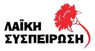 Η Λαϊκή Συσπείρωση Δήμου Ερυμάνθου για την κοπή 35 δένδρων του άλσους προφήτη Ηλία Χαλαδρίτσας