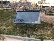 Πάτρα: Σπασμένη η πινακίδα που περιγράφει τα αρχαία στη μίνι Περιμετρική (φωτο)