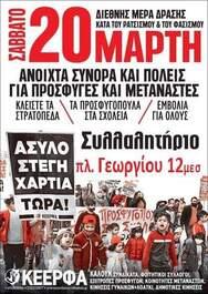 Συλλαλητήριο κατά του ρατσισμού και του φασισμού στην πλ. Γεωργίου από τον ' ΚΕΕΡΦΑ Πάτρας - Κίνηση Ενωμένοι Ενάντια στο Ρατσισμό και τη Φασιστική Απειλή '