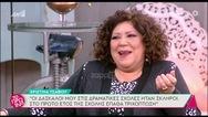 Χριστίνα Τσάφου: 'Έπεφταν τα μαλλιά μου από το άγχος, πήγαινα στους γιατρούς' (video)