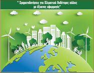 Διαδικτυακή Εκδήλωση: «Χρηματοδοτήσεις για Κλιματικά Ουδέτερες Πόλεις με Έξυπνες Εεφαρμογές»
