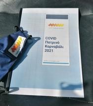 σπιράλ: Κριτική για το Πατρινό Καρναβάλι 2021 - «Χωρίς αγάπη, οργάνωση, συνεργασίες, σεβασμό, προγραμματισμό»