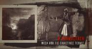 Πάτρα: Οπτικοακουστικό υλικό με θέμα την ενότητα «Η επανάσταση μέσα από τις εικαστικές τέχνες»