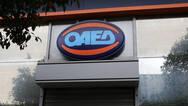 ΟΑΕΔ: Μέχρι τις 15 Απριλίου, η καταβολή του επιδόματος στους εποχικά εργαζόμενους σε τουρισμό-επισιτισμό