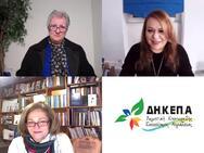 Διαδικτυακή Εκδήλωση: 'Αναστασία Ευσταθίου - Κώστας Κλάγκος μια διαφορετική προσέγγιση της ιστορίας'