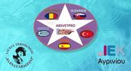 ΔΙΕΚ Αγρινίου: Υλοποίηση προγράμματος Erasmus+ και πρόωρη αποχώρηση καταρτιζομένων