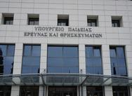 Υπουργείο Παιδείας - Εγκρίθηκαν 117.308 αιτήσεις για το voucher των 200 ευρώ