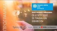 Διαδικτυακή Εκδήλωση 'Ένας Χρόνος Πανδημίας, οι επιπτώσεις σε παιδιά και εφήβους'