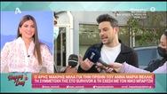 Survivor: Τι λέει ο Άρης Μακρής για τη σχέση της Άννας Μαρίας Βέλλη με τον Νίκο Μπάρτζη; (video)