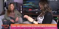Ξένια - Rec: 'Όταν βγήκα από το Survivor δέχτηκα πολύ άσχημα μηνύματα' (video)