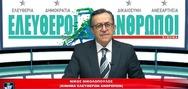 Ν. Νικολόπουλος: 'Μητσοτάκη όλοι οι Ελεύθεροι Άνθρωποι απαιτούμε την απομάκρυνση του διδύμου των ενδοτικών Ντόκου Αποστολίδη'