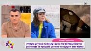 Λίτσα Γιαγκούση: 'Έχω δεχτεί σεξουαλική παρενόχληση, βγήκα στην πίστα κι έτρεμα' (video)