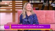 Ντόρα Μακρυγιάννη: 'Ήμουν 17 όταν μου συνέβη αλλά δεν μου έχει μείνει αγκάθι' (video)