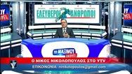 'Επιχειρηματικότητα α λα Ελληνικά'