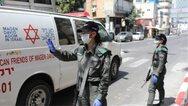 Ισραήλ - Kορωνοϊός: Οκτώ κρούσματα της Ινδικής μετάλλαξης εντοπίστηκαν στη χώρα