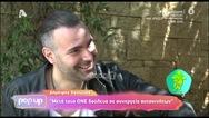 Δημήτρης Χανιώτης: 'Έπαθα κατάθλιψη μετά τη διάλυση των ONE' (video)