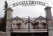 Πάτρα: Δέκα προσλήψεις στα παλαιά Σφαγεία