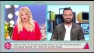 Σέρρες: Αυτός θα είναι ο πρωταγωνιστής στη νέα σειρά του Γιώργου Καπουτζίδη (video)