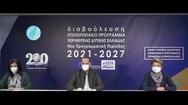 Πάτρα: Με ευρεία συμμετοχή η ψηφιακή διαβούλευση για τη νέα προγραμματική περίοδο 2021-2027