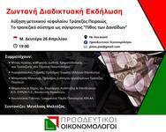Εκδήλωση για την Αύξηση Μετοχικού Κεφαλαίου της Τράπεζας Πειραιώς