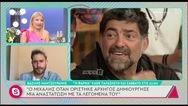 Βασίλης Μαντζουράνης: 'Ο Ιατρόπουλος είχε ασυνήθιστη συμπεριφορά την τελευταία εβδομάδα' (video)