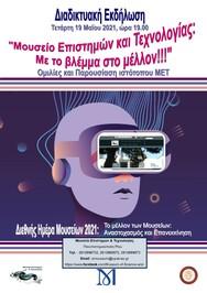 Διαδικτυακή Εκδήλωση «Μουσείο Επιστημών και Τεχνολογίας: με το βλέμμα στο μέλλον!»