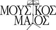 24ος Μουσικός Μάϊος 2021 από τη Φιλαρμονική Εταιρία Ωδείο Πατρών
