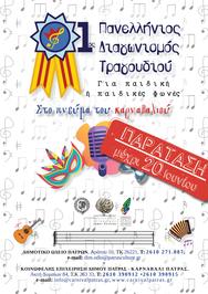 Πάτρα: Παρατείνεται ο 1ος Πανελλήνιος Διαγωνισμός Τραγουδιού για παιδική/ές φωνές