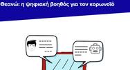 Νέα «έξυπνη» ελληνική διαλογική ψηφιακή βοηθός δίνει έγκυρες πληροφορίες για τον κορωνοϊό