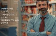 Η ΚοινοΤοπία στηρίζει την πρωτοβουλία «ΑγοράΖΟΥΜΕ εδώ» της Περιφέρειας Δυτικής Ελλάδας και των τριών Επιμελητηρίων