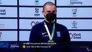Τρίτωσε τα χρυσά μετάλλια στο Ευρωπαϊκό Πρωτάθλημα κολύμβησης, ο Μιχαλεντζάκης