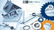 ΤΕΕ: Αναβάθμιση του ηλεκτρονικού συστήματος e-adeies και νέες λειτουργίες