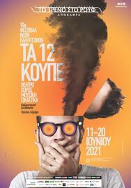 10ο Φεστιβάλ Νέων Καλλιτεχνών «Τα 12 Κουπέ» στην Αποβάθρα Αμαξοστοιχίας-Θεάτρου το Τρένο στο Ρουφ