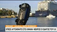 Πειραιάς: Αυτοκίνητο έπεσε στο λιμάνι - Νεκρός ο οδηγός