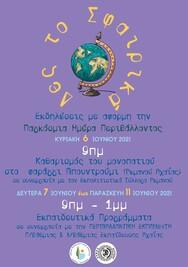 Πάτρα - Πλούσιες δράσεις για την Παγκόσμια Ημέρα Περιβάλλοντος