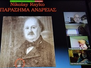 Νίκος Τζανάκος: Επίσημος προσκεκλημένος και ομιλητής, σε ρώσικο συνέδριο, αφιερωμένο στον Νικολάι Αλεξέγιεβιτς Ράικο