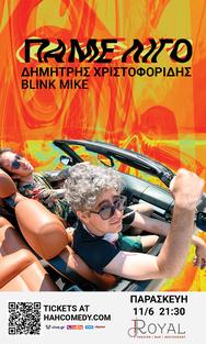 'Πάμε Λίγο' - Δημήτρης Χριστοφορίδης & Blink Mike στο Royal Theater