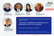 Διαδικτυακή Εκδήλωση 'Εργασιακό Περιβάλλον και Δικαιώματα των Εργαζομένων μετά την Πανδημία'