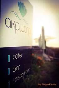 Ακρωτήρι Beach Bar Restaurant ... η καλοκαιρινή απόδραση που μας ταξιδεύει! (pics+video)