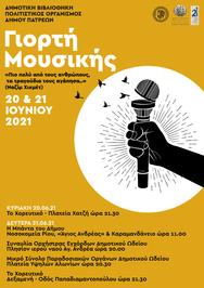 Με χορούς και τραγούδια θα εορταστεί η Μουσική στην Πάτρα - Δείτε το πρόγραμμα