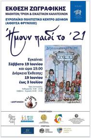Έκθεση Ζωγραφικής «Ήμουν παιδί το ΄21» στο Ευρωπαϊκό Πολιτιστικό Κέντρο Δελφών