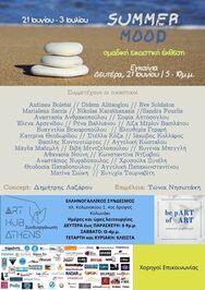 Ομαδική Έκθεση Ζωγραφικής «Summer Mood» στον  Ελληνογαλλικό Σύνδεσμο