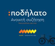 σπιράλ: Ας συζητήσουμε για το ποδήλατο στην Πάτρα