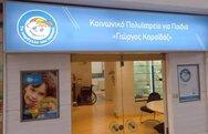 Γιώργος Καραϊβάζ: Άνοιξε κοινωνικό πολυϊατρείο για παιδιά στη μνήμη του