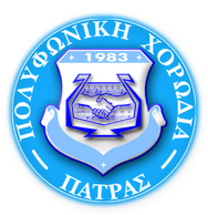 Πραγματοποιείται η 3ετής Απολογιστική Γενική Συνέλευση του Οργανισμού της «Πολυφωνικής Χορωδίας Πάτρας»