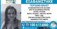 Χανιά: Αυτή είναι η 29χρονη Γαλλίδα που αγνοείται